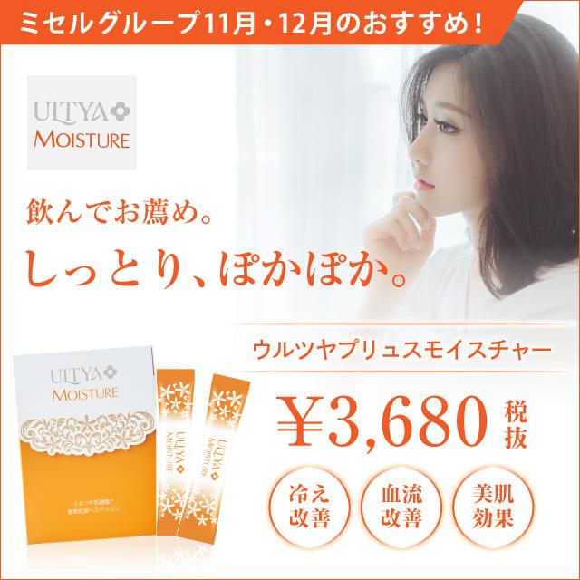 姫路メディカルクリニック ミセルクリニック姫路院 11月12月キャンペーン ウルツヤプリュスモイスチャー¥3680