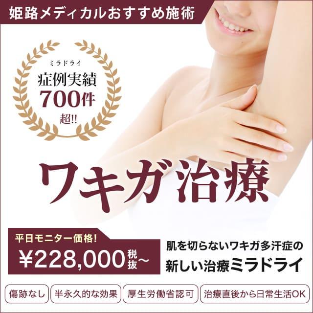 姫路メディカルクリニック ワキガ治療 平日モニター228,000
