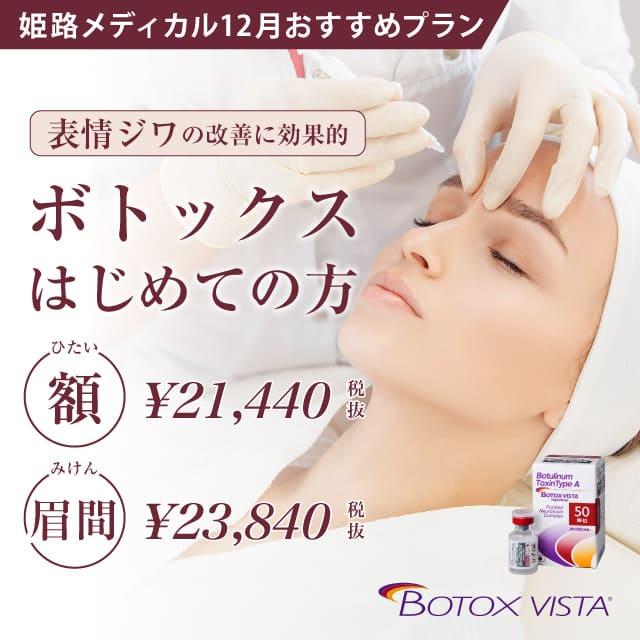 姫路メディカルクリニック ボトックスはじめての方|額¥21,440、眉間¥23,840