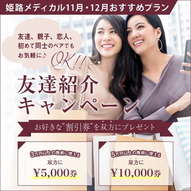 姫路メディカルクリニック お友達紹介キャンペーン お好きな割引券を双方にプレゼント