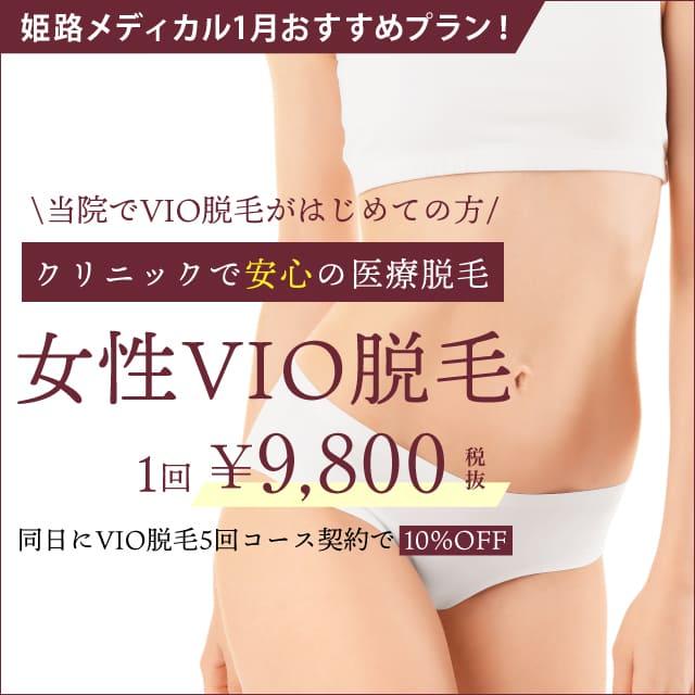 姫路メディカルクリニック 1月おすすめ 女性VIO脱毛1回¥9,800!