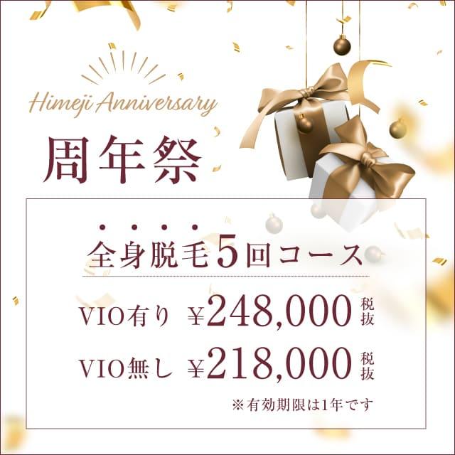 姫路メディカルクリニック 5周年記念プラン