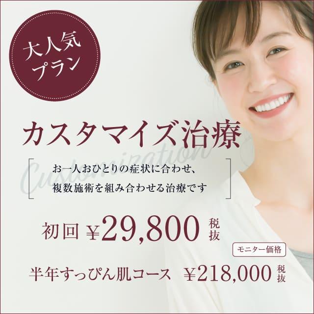 2月おすすめプラン|初めての方!カスタマイズ治療初回¥29,800