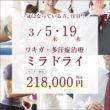 3/5、3/19限定|ミラドライ 218,000円!