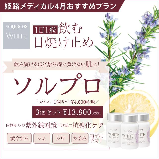 姫路メディカルクリニック 4月おすすめ|飲む日焼け止め『ソルプロ』3個セット