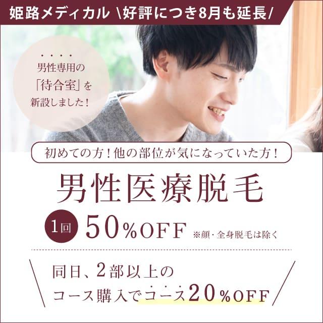 姫路メディカルクリニック 夏のおすすめプラン|男性医療脱毛50%オフ