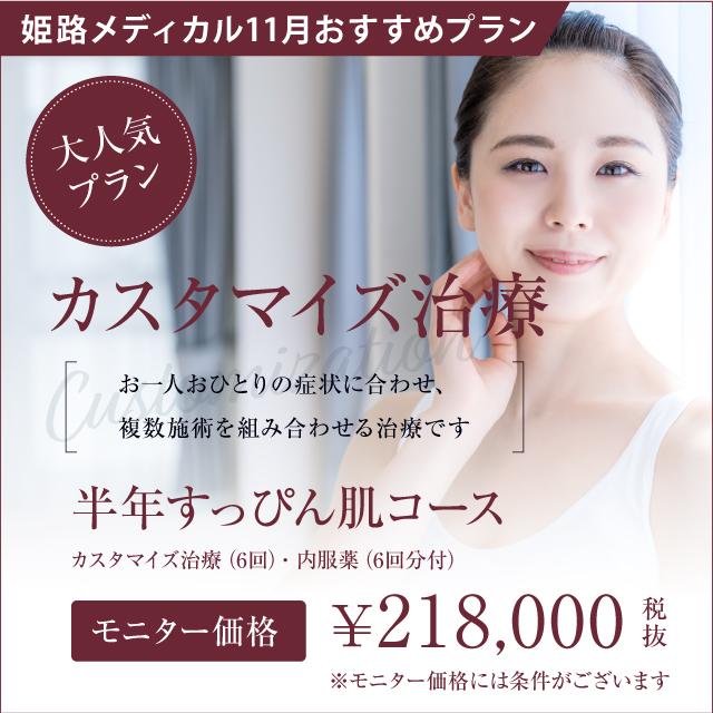姫路メディカルクリニック 11月おすすめ|半年すっぴん肌コース モニター価格218,000円