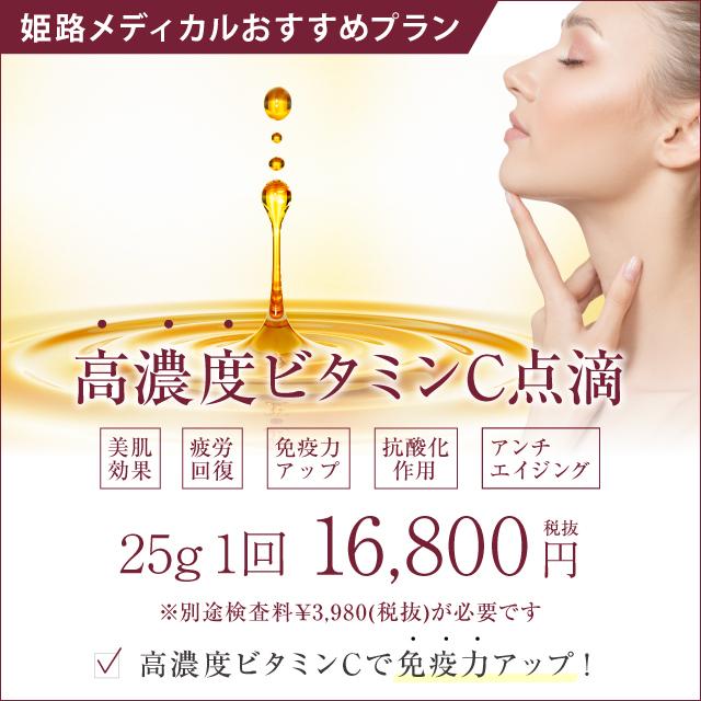 姫路メディカルクリニック 新登場|高濃度ビタミンC点滴 25g 1回 16,800円