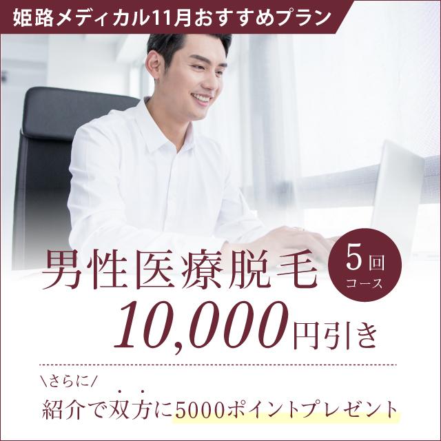 姫路メディカルクリニック11月おすすめ|男性脱毛5回コースご契約で1万円引き