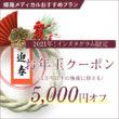 姫路メディカルクリニック インスタグラム限定お年玉クーポン5,000円