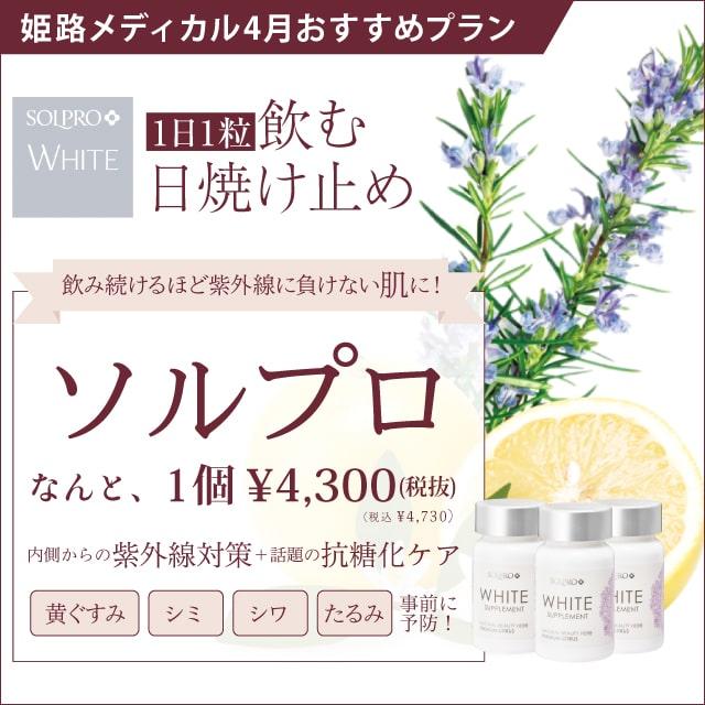 姫路メディカルクリニック 飲む日焼け止めソルプロ!なんと4,300円