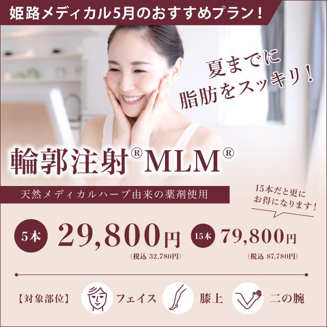 姫路メディカルクリニック 輪郭注射MLM