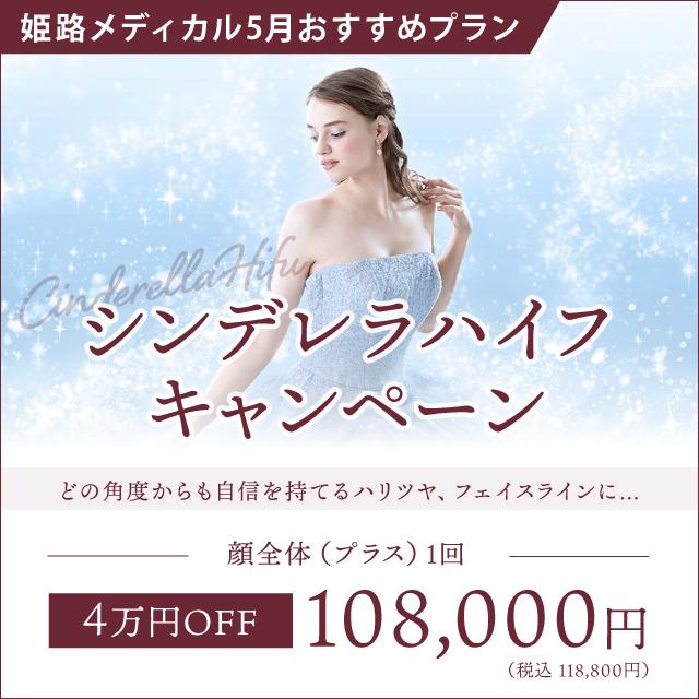 姫路メディカルクリニック 女性の「美しくなりたい」を応援!シンデレラハイフ