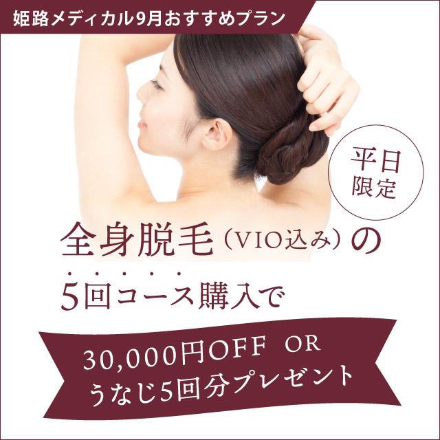 姫路メディカルクリニック 全身脱毛5回購入でうなじプレゼントまたは3万円オフ