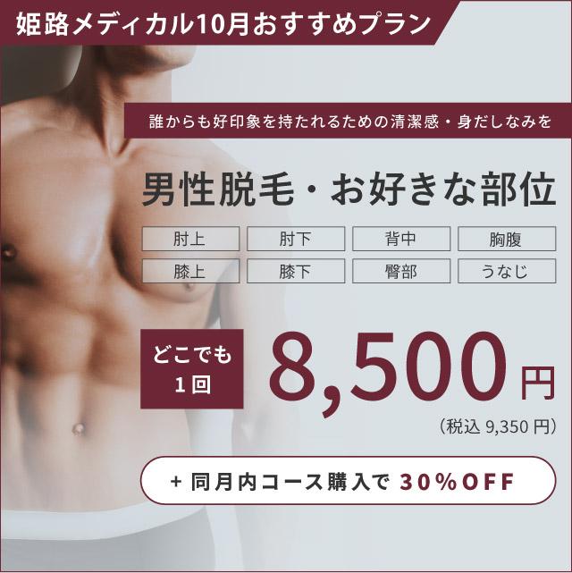 姫路メディカルクリニック 男性脱毛お好きな部位8,500円